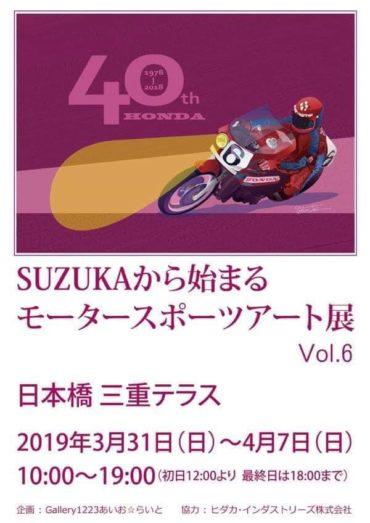 SUZUKAから始まるモータースポーツアート展